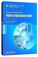 乳腺与生殖系统放射诊断学(研究生)
