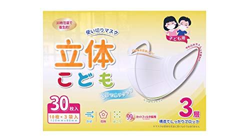 立体こども用 マスク 使い切りタイプ 30枚入(10枚包装×3個パック)