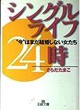 """シングルライフ24時―""""今""""はまだ結婚しない女たち (王様文庫)"""