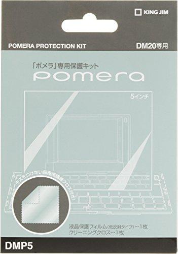 キングジム ポメラ DM20 専用保護キット DMP5