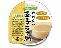 やさしくラクケア やわらか玉子豆腐 / 82609 63g 【ハウス食品】 【食品・健康食品】