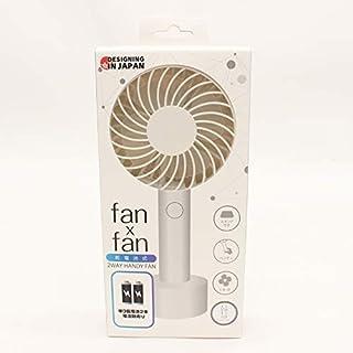【HIRO】小型扇風機 fan×fan乾電池式 2WAY ハンディファン ホワイト