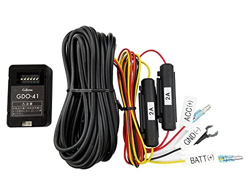 セルスター(CELLSTAR) セルスター製ドライブレコーダー専用オプション 常時電源コード GDO-41 3極DCプラグ/...