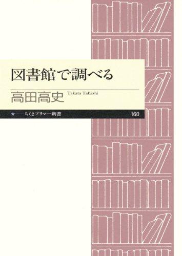 図書館で調べる (ちくまプリマー新書)