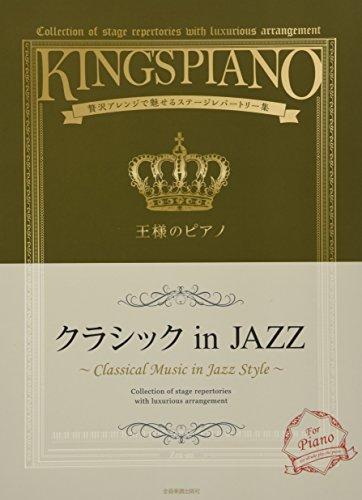 贅沢アレンジで魅せるステージレパートリー集 王様のピアノ クラシック in JAZZの詳細を見る