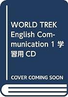 WORLD TREK English Communication 1 学習用CD (<CD>)