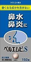 【第2類医薬品】「クラシエ」ベルエムピS小青竜湯エキス錠 192錠