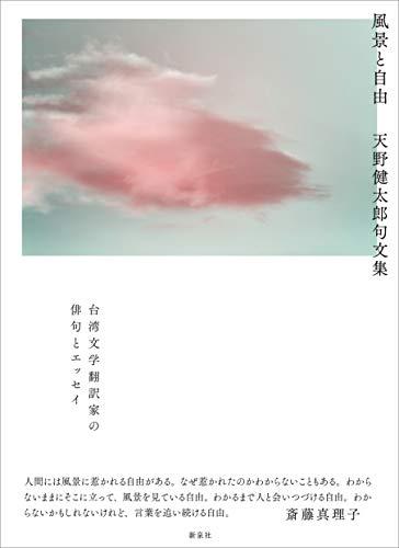 風景と自由―天野健太郎句文集