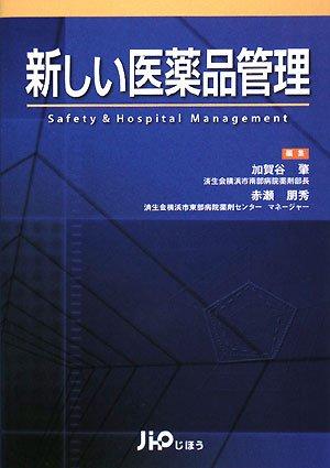 新しい医薬品管理―Safety & Hospital Management
