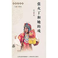 Zhang Huoding and Her Opera (Chinese Edition)