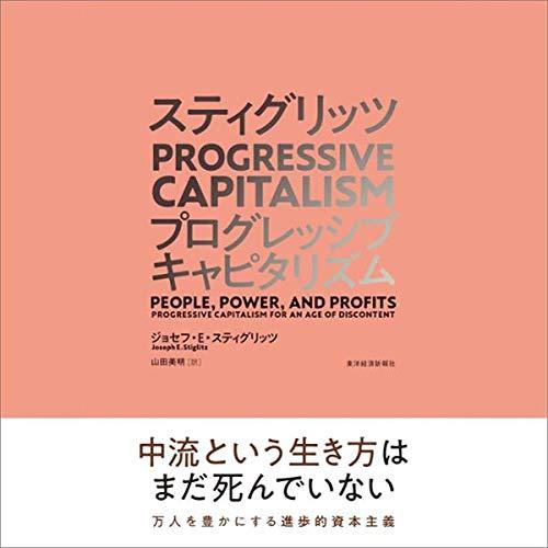 『スティグリッツ PROGRESSIVE CAPITALISM(プログレッシブ キャピタリズム)』のカバーアート