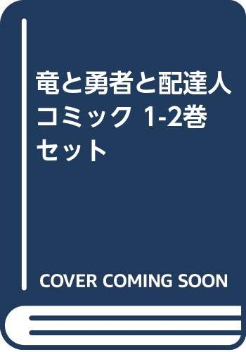 [画像:竜と勇者と配達人 コミック 1-2巻 セット [-]]