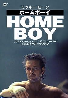 ホームボーイ [DVD]