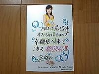 熊井友理奈ハロショ京都店限定生写真おおきに ホビーアイテム