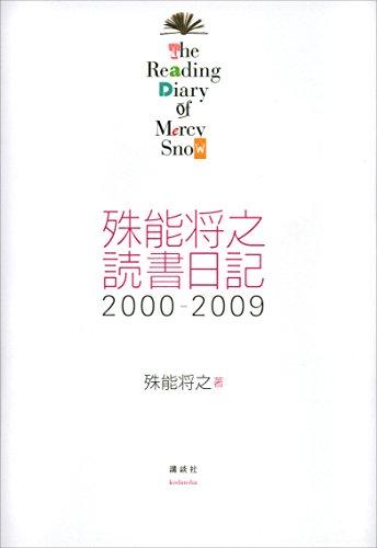 殊能将之 読書日記 2000-2009 The Reading Diary of Mercy Snow