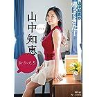 おかえり 山中知恵 Aircontrol [DVD]