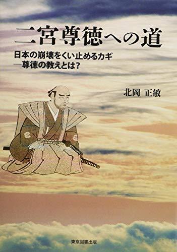 二宮尊徳への道 日本の崩壊をくい止めるカギ-尊徳の教えとは?の詳細を見る