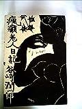 瘋癲老人日記 (1962年)