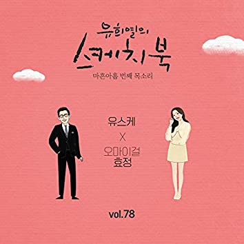 [Vol.78] You Hee yul's Sketchbook : 49th Voice 'Sketchbook X HyoJung (OH MY GIRL)'