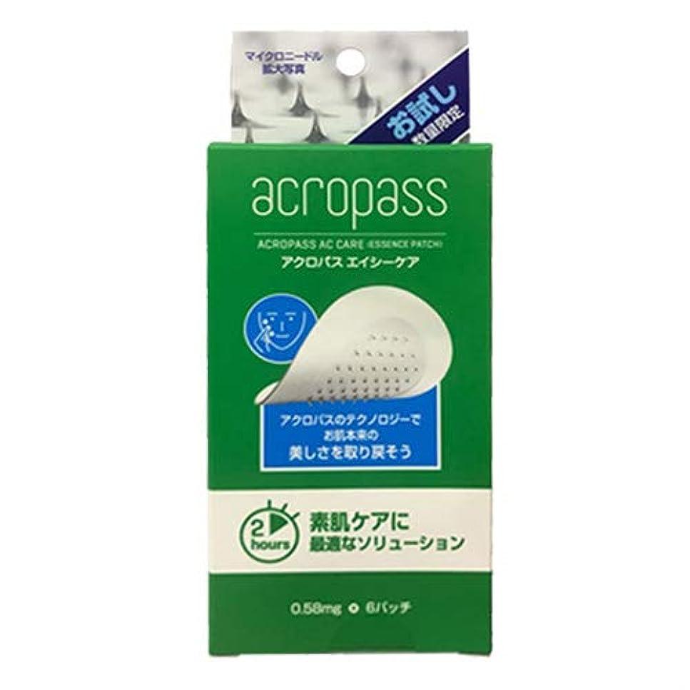 夜明け残酷機知に富んだアクロパス (acropass) エイシーケア お試しサイズ 6パッチ入り