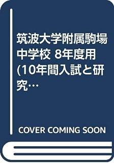 筑波大学附属駒場中学校 8年度用 (10年間入試と研究)