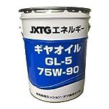 JX日鉱日石 ギヤオイル GL-5 75W90 (自動車用最高級ギヤオイル) 20Lペール缶