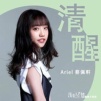 清醒(戲劇<淺情人不知>片尾曲)