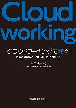 [吉田浩一郎]のクラウドワーキングで稼ぐ!--時間と場所にとらわれない新しい働き方 (日本経済新聞出版)