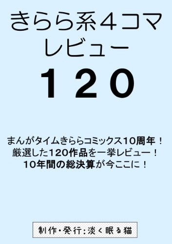Reviews of four-frame comic strip KIRARA (Japanese Edition)