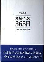 九星による365日 2009