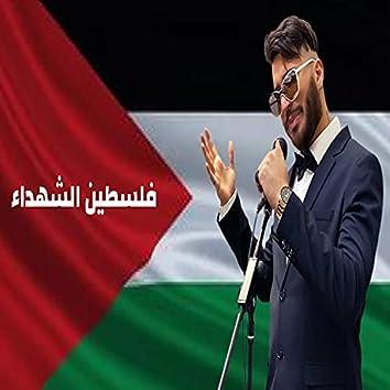 فلسطين الشهداء