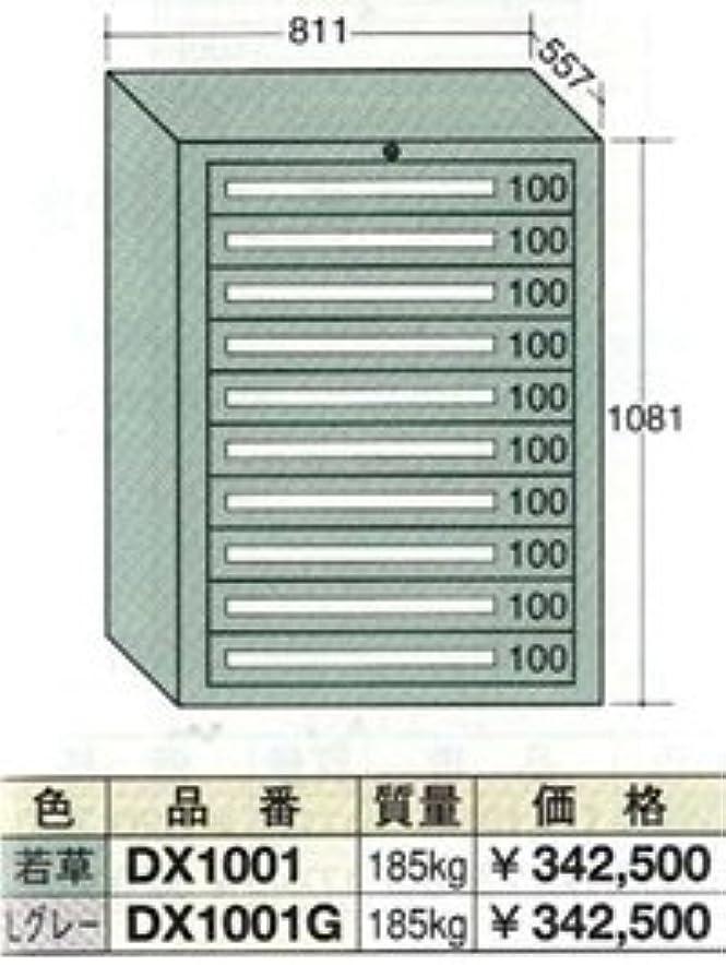 ヒョウ引くウェブOS(大阪製罐) デラックスキャビネット(ライトグレー) DX1001G