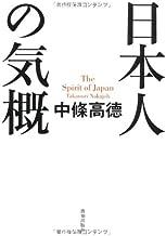 日本人の気概