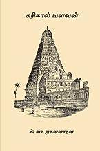 Karikal Valavan