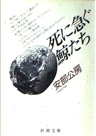 死に急ぐ鯨たち (新潮文庫)