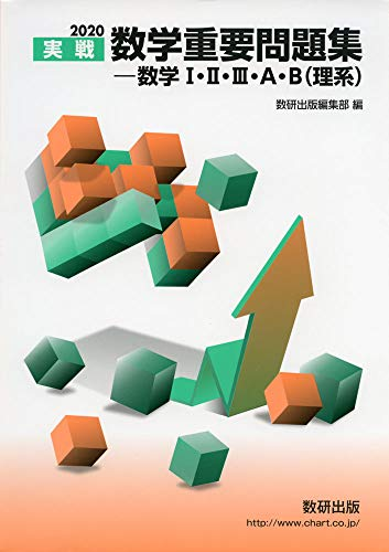 2020実戦 数学重要問題集-数学I・II・III・A・B(理系)