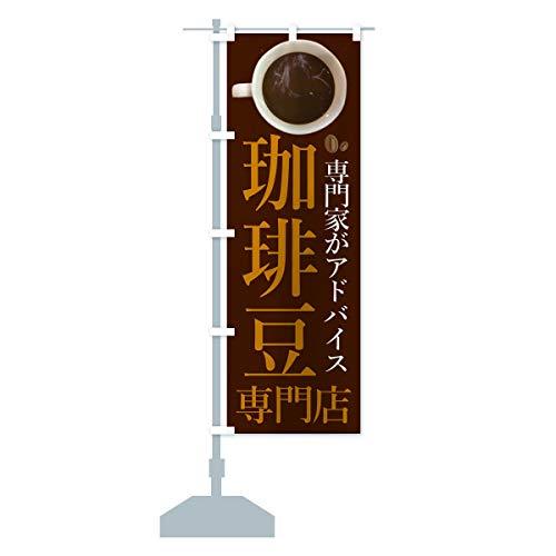 コーヒー豆専門店 のぼり旗 サイズ選べます(スリム45x180cm 左チチ)