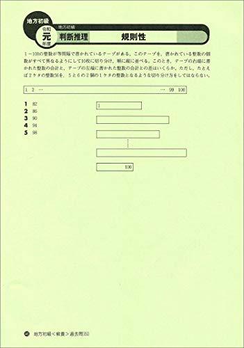 実務教育出版『地方初級教養試験過去問3502021年度版』
