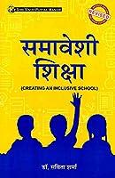 Samaveshi Shiksha (Creative An Inclusive School ) (According To B.Ed Syllabus Of Madhya Pradesh) Book