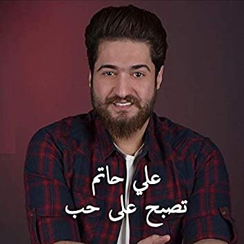 Tosbah Ala Hob