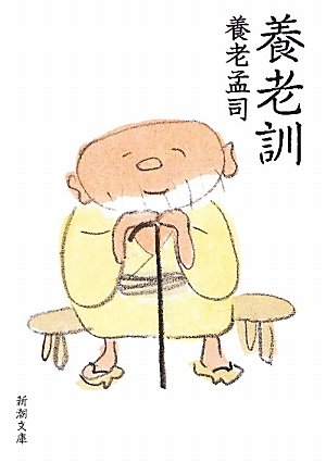養老訓 (新潮文庫)