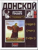 Childhood of Maxim Gorky / Detstvo Gor'kogo (DVD NTSC)(1938) [DVD]