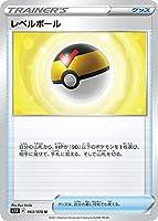 ポケモンカードゲーム剣盾 s5R 拡張パック 連撃マスター レベルボール U ポケカ グッズ