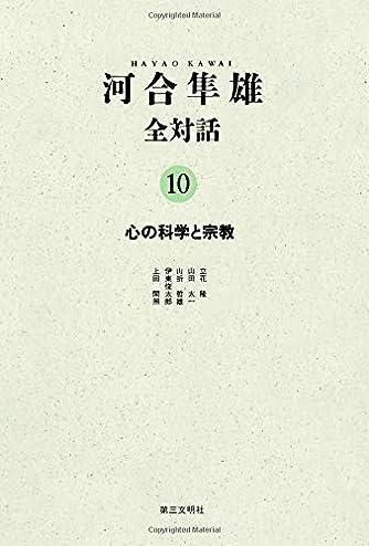 河合隼雄全対話10:心の科学と宗教