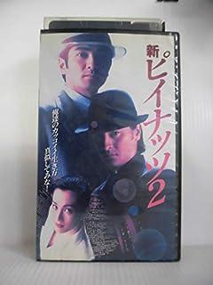 新ピイナッツ2 [VHS]