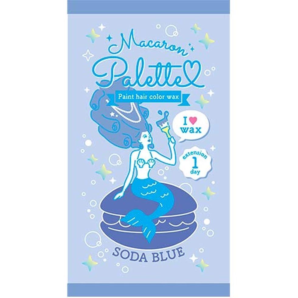 白い汚染レトルトマカロンパレット カラーワックス SB (7g) ソーダブルー SODA BLUE