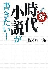 5月25日 新・時代小説が書きたい!