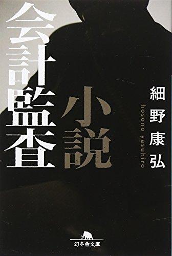 小説 会計監査 (幻冬舎文庫)