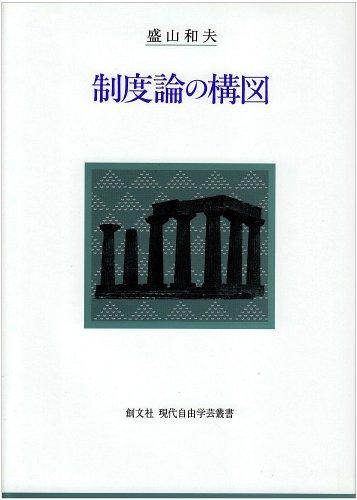 制度論の構図 (創文社現代自由学芸叢書)