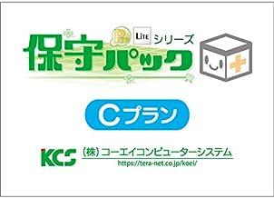 栄養計算ソフト EIBUN Lite シリーズ 保守パックCプラン